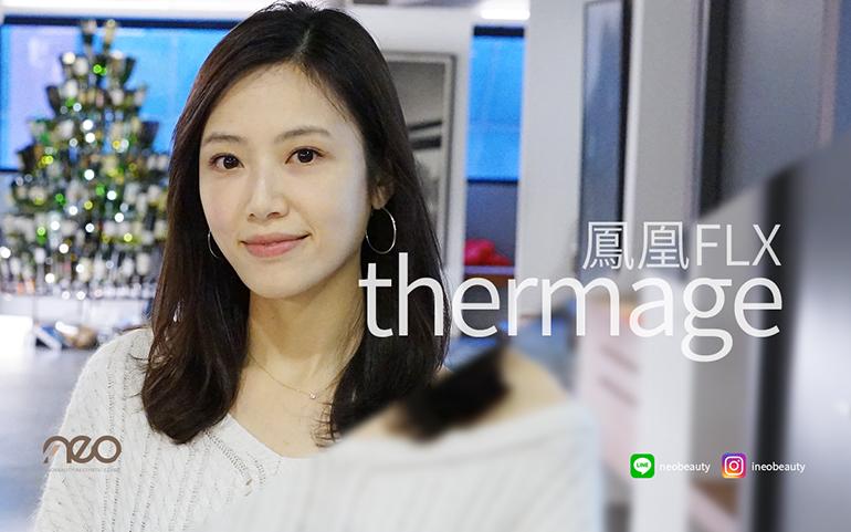 Thermage FLX新一代電波拉皮(俗稱:鳳凰電波或第四代電波拉皮)、熱瑪吉